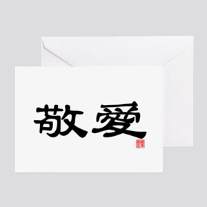 """KANJI """"Love & Respect"""" Greeting Cards (Package of"""