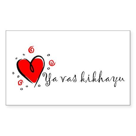 """I Love You"" [Ukrainian] Rectangle Sticker"