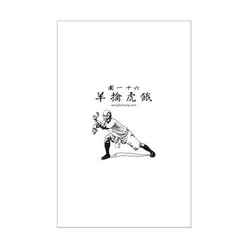 Hung Gar Stance - Poster Print