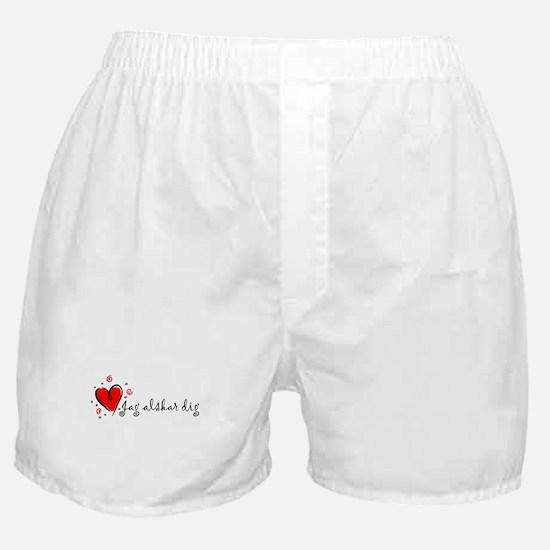 """I Love You"" [Swedish] Boxer Shorts"