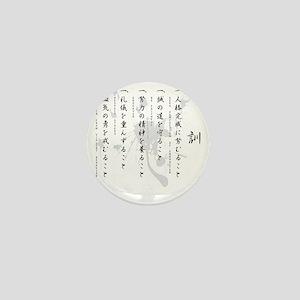 Shotokan dojo kun Mini Button
