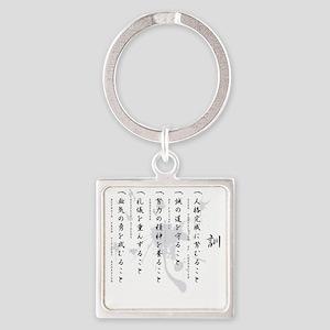 Shotokan dojo kun Square Keychain