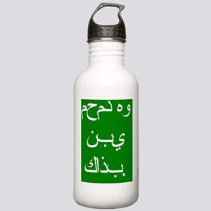 Mohammed is a false pr Stainless Water Bottle 1.0L