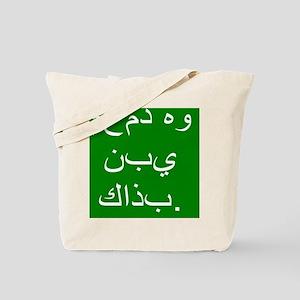 Mohammed is a false prophet(square) Tote Bag