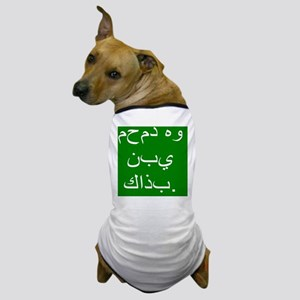 Mohammed is a false prophet(square) Dog T-Shirt