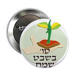 Hebrew Tu B'Shavat 2.25