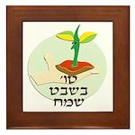 Hebrew Tu B'Shavat Framed Tile