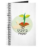 Hebrew Tu B'Shavat Journal