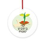 Hebrew Tu B'Shavat Ornament (Round)