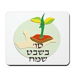 Hebrew Tu B'Shavat Mousepad