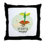 Hebrew Tu B'Shavat Throw Pillow