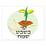 Hebrew Tu B'Shavat Small Poster