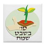 Hebrew Tu B'Shavat Tile Coaster