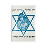 Bat Tzion Rectangle Magnet (100 pack)