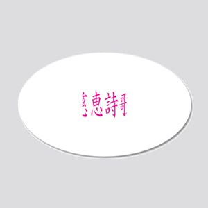 Jessica 2 20x12 Oval Wall Decal