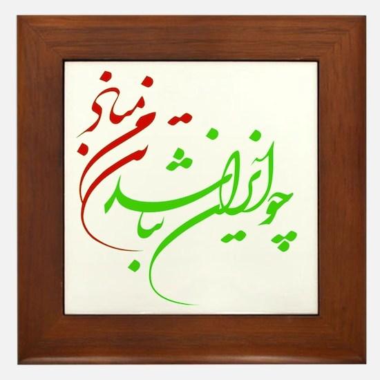 2-cho Iran2 Framed Tile
