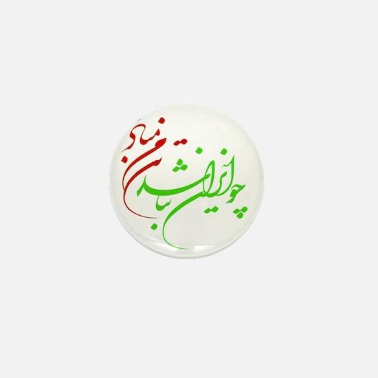 2-cho Iran2 Mini Button