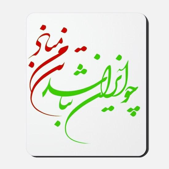 2-cho Iran2 Mousepad