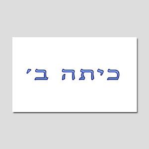 Our Kindergarten in Hebrew Car Magnet 20 x 12