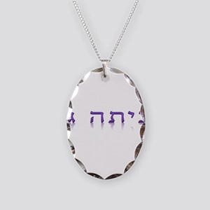 Our Kindergarten in Hebrew Necklace Oval Charm