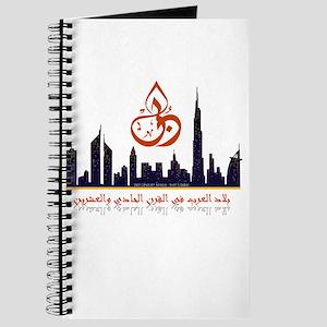 Arab World 21 Century Journal