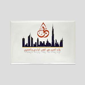 Arab World 21 Century Rectangle Magnet