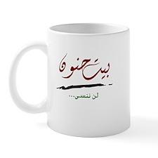 Lan Nansa Bayt Hanoun Mug