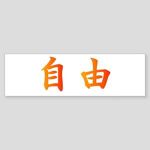 Kanji Freedom Bumper Sticker