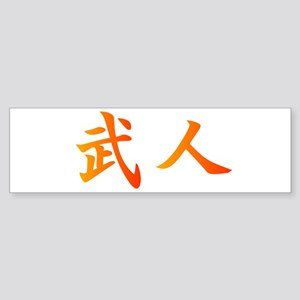 Kanji Warrior Bumper Sticker