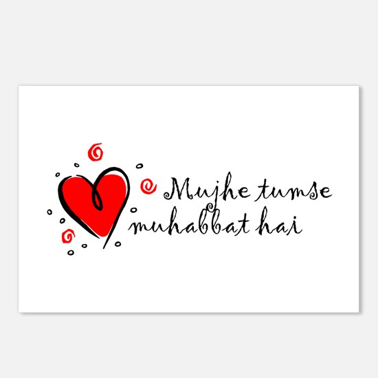 """""""I Love You"""" [Pakistani] Postcards (Package of 8)"""