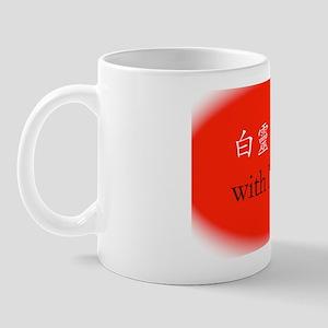 bai Ling with Love Mug