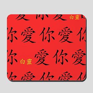 bai Ling super sexy Mousepad