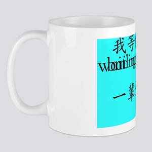 bai Ling super sexy Mug