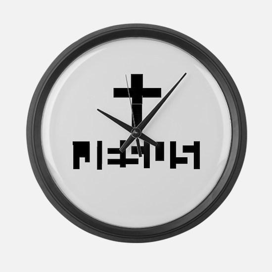 JESUS Name revealed Large Wall Clock