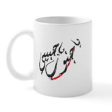 Ya Habibi ya Jnoub Mug