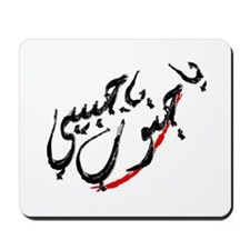 Ya Habibi ya Jnoub Mousepad