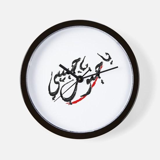 Ya Habibi ya Jnoub Wall Clock