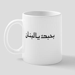 B7ibbak ya Lobnan Mug