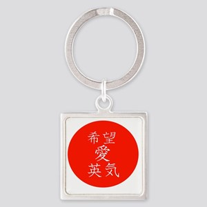 red circle hope love strength  Square Keychain