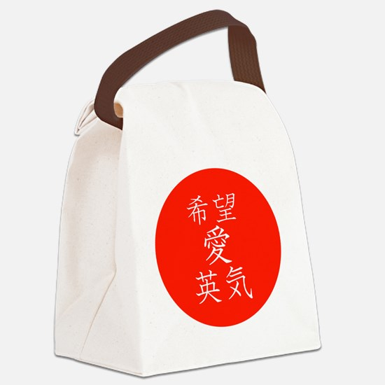 red circle hope love strength png Canvas Lunch Bag