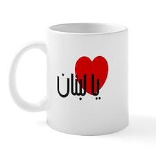 Heart Ya Libnan Mug