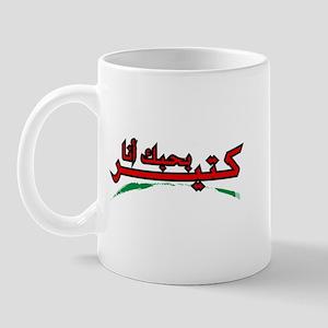 """Bhibbak Ktir = Arabic for """"I love U a Lot"""" Mug"""
