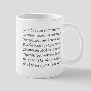 Lopadotemacho... Mug