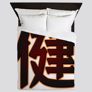 strength Queen Duvet