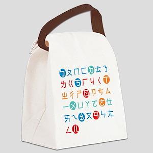 Bopomofo Canvas Lunch Bag