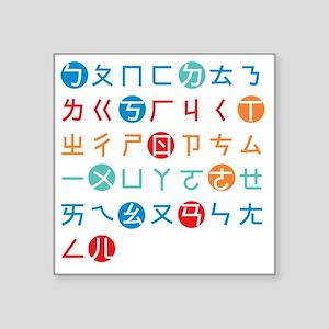 """Bopomofo Square Sticker 3"""" x 3"""""""