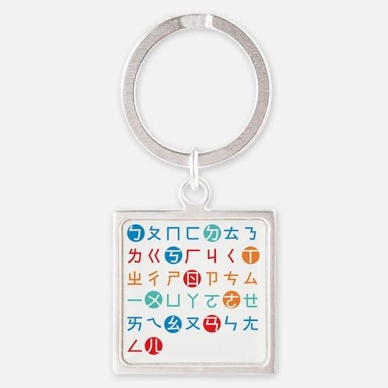 Bopomofo Square Keychain