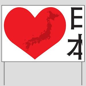 i heart japan Yard Sign