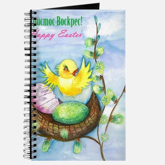 easter_yellowbird_bi Journal