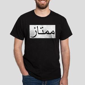 mmtaz! T-Shirt